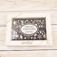 """Шоколадная открытка """"З новим роком та різдвом Христовим"""" классическое сырье. Размер: 187х142х10мм, вес 170г, фото 1"""