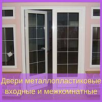 Двери металлопластиковые входные и межкомнатные