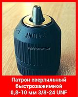 Патрон быстрозажимной 0,8-10 мм 3/8-24 UNF