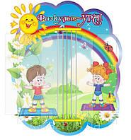 """Стенд - книжка для детского сада """"Физкуль - ура"""""""