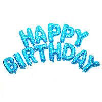 """Набор воздушные шары """"Happy Birthday"""" 13 шт синий цвет декор"""