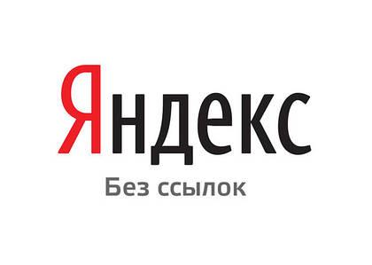 Без ссылок в действии - новый алгоритм ранжирования Яндекса