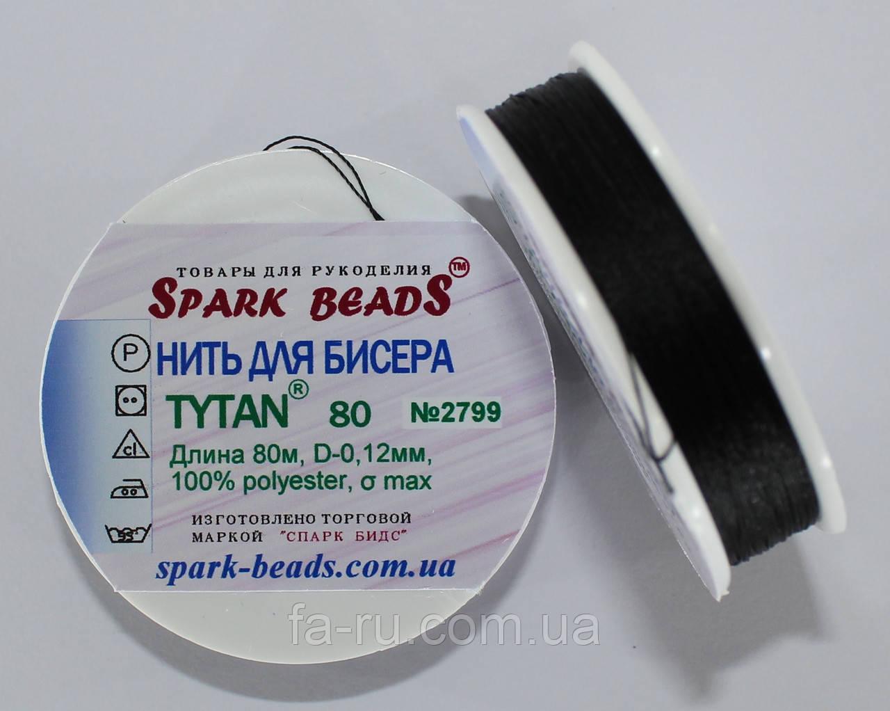 Нить для бисера TYTAN 80 №2799. Черный 80 м