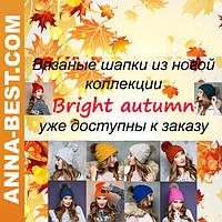 """Коллекция вязаных шапок """"Bright autumn"""""""
