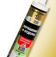 Клей акриловый Montagefix-W/Монтажфикс В уп.300 мл