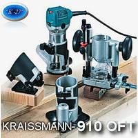 Фрезер -тример KRAISSMAN 910 OFT6-8  3 в1