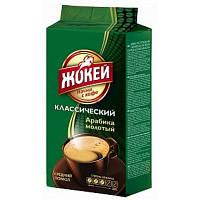 "Кава ""Жокей"" мелена Класична 225г вакуум (1/20)"