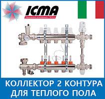 ICMA Коллектор 2 контура  для теплого пола Арт К011
