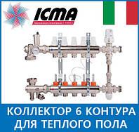 ICMA Колектор 6 контура  для теплого пола Арт К011
