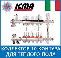 ICMA Колектор 10 контура  для теплого пола Арт К011