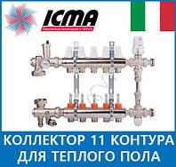 ICMA Колектор 11 контура  для теплого пола Арт К011