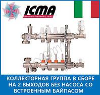 ICMA Коллекторная группа в сборе на 2 выходов без насоса со встроенным байпасом. Арт. A2K013