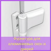 Фурнитура для алюминиевых окон и дверей