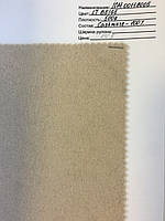 Ткань кашемир (cashmere) беж