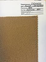 Ткань кашемир (cashmere) 800 Camel