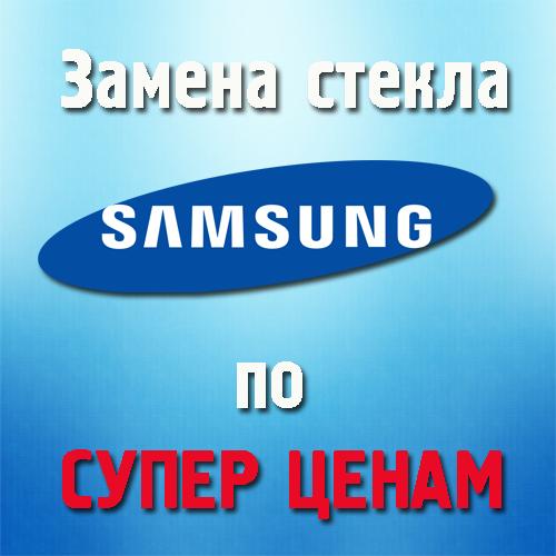 Замена стекла Samsung по Супер Ценам