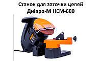Станок для заточки цепей Дніпро-М НСП-600