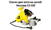 Станок для заточки цепей Кентавр СЗ-100