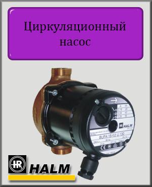 Циркуляционный насос Halm BUPA 15-4.0 U 130 для горячего водоснабжения