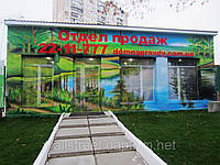 Фреска Киев