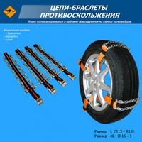 Цепи -браслеты на колеса размер L R13 R14 R15(4шт.) (в сумке) (L)