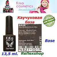 Каучуковая база для гель-лака Kika 13,5 ml.