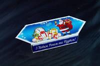 Сладкий новогодний подарок из конфет Конфета средняя, вес 180 гр