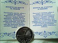 """Сувенир """"Монета на счастье и любовь"""" серебро 925 пробы"""