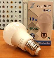 Светодиодная лампа Z-Light 10W E27 4000K (нейтральный белый свет)