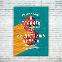 Мотивирующий постер/картина Не валяйся в кровати если...