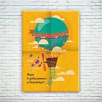 Мотивирующий постер/картина Верь в задуманное и действуй