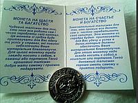 "Сувенир ""Монета на счастье и богатство"" серебро 925 пробы"