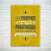 Мотивирующий постер/картина Чем упорнее работаешь, тем удачливее становишься.