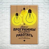 Мотивирующий постер/картина Твои программы должны работать!