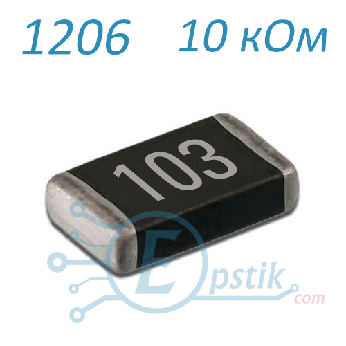 Резистор 10 кОм ( 103 ), 1206, ± 5%  SMD