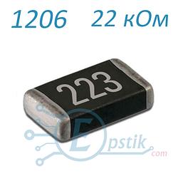 Резистор 22 кОм ( 223 ), 1206, ± 5%  SMD