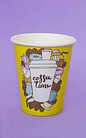 """Паперові стаканчики/бумажные стаканы """"Coffee time"""" жовтий 175 мл"""