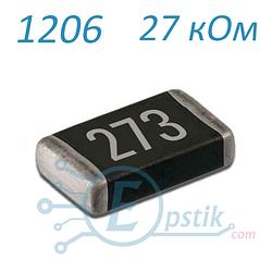Резистор 27 кОм ( 273 ), 1206, ± 5%,  SMD