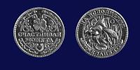 "Сувенир ""Счастливая монета"" серебро 925 пробы"