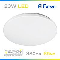 Светодиодный светильник Feron AL534 33W 2640Lm 4000K (накладной LED) матовый круг