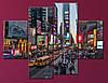 """Модульна картина """"Times Square new york"""""""