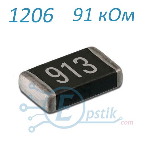 Резистор 91 кОм ( 913 ), 1206, ± 5%,  SMD