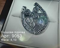 """Сувенир """"Денежная подкова"""" серебро 925 пробы"""