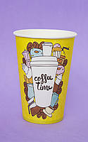 """Паперові стаканчики/бумажные стаканы """"Coffee time"""" жовтий 340 мл"""