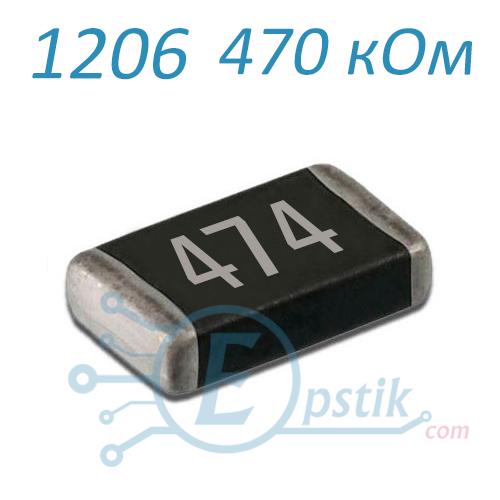 Резистор 470 кОм ( 474 ), 1206, ± 5%,  SMD