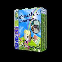 """Керамический конструктор """"Большой"""""""