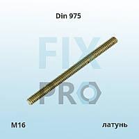 Шпилька резьбовая латунная DIN 975 M16x1000 A2