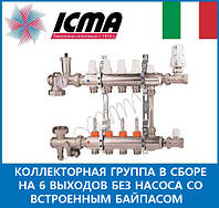 ICMA Коллекторная группа в сборе на 6 выходов без насоса со встроенным байпасом. Арт. A2K013