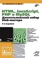 HTML, JavaScript, PHP и MySQL. Джентльменский набор Web-мастера. Прохоренок Н.А.
