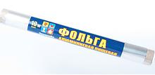 Фольга  Эконом 280 мм 10 м